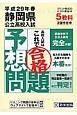 静岡県公立高校 入試予想問題 平成29年春受験用