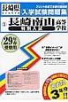 長崎南山高等学校(特別入試) 過去入学試験問題集 平成29年春受験用