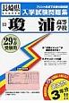 瓊浦高等学校 過去入学試験問題集 平成29年春受験用