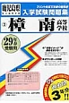 樟南高等学校 過去入学試験問題集 平成29年春受験用