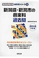 新潟県・新潟市の音楽科 過去問 教員採用試験過去問シリーズ 2018