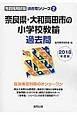 奈良県・大和高田市の小学校教諭 過去問 教員採用試験過去問シリーズ 2018