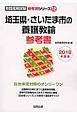 埼玉県・さいたま市の養護教諭 参考書 2018 教員採用試験「参考書」シリーズ12