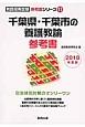 千葉県・千葉市の養護教諭 参考書 2018 教員採用試験「参考書」シリーズ11