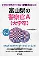 富山県の公務員試験対策シリーズ 富山県の警察官A(大学卒) 教養試験 2018