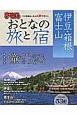 まっぷる おとなの旅と宿 伊豆・箱根・富士山