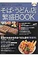 そば・うどん店 繁盛BOOK 新時代のそば・うどん店の雑誌(17)