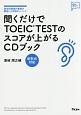聞くだけでTOEIC TESTのスコアが上がるCDブック アスコム英語マスターシリーズ 満点50回超の著者が開発した究極のメソッド