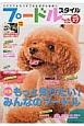 プードルスタイル 読者犬の実例からウチのコの本音がわかる!(17)