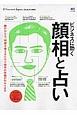 ビジネスに効く、顔相と占い 別冊Discover Japan CULTURE ビジネスに役立つ手相と風水<完全保存版>