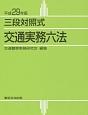 交通実務六法 平成29年 三段対照式