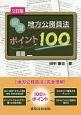 図説・地方公務員法ポイント100<2訂版>