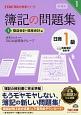 簿記の問題集 日商 1級 商業簿記・会計学 損益会計・資産会計編<第4版> TAC簿記の教室シリーズ (1)