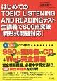 はじめてのTOEIC LISTENING AND READINGテスト 生講義で600点突破[新形式問題対応]