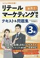 リテールマーケティング(販売士)検定 3級 テキスト&問題集 らくらく完全攻略!