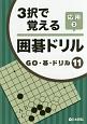 3択で覚える囲碁ドリル 応用 GO・碁・ドリル11 (3)