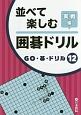 並べて楽しむ囲碁ドリル 実戦編 GO・碁・ドリル12