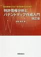 特許情報分析と パテントマップ作成入門<改訂版> 経営戦略の三位一体を実現するための