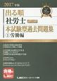出る順 社労士 ウォーク問 本試験型過去問題集 労働編 2017 (1)