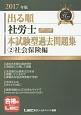 出る順 社労士 ウォーク問 本試験型過去問題集 社会保険編 (2)