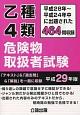 乙種4類 危険物取扱者試験 平成29年