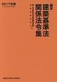基本建築基準法関係法令集 2017