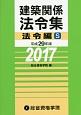 建築関係法令集 法令編S 平成29年