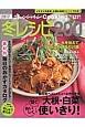 冬レシピ200 2017