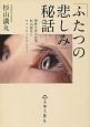「ふたつの悲しみ」秘話 夢野久作の長男杉山龍丸とファミリーヒストリー