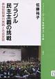 ブラジル民主主義の挑戦 ブックレット《アジアを学ぼう》別巻12 参加型制度の実践と社会変容