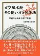 玄空風水暦 その使い方と開運法 平成29年