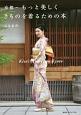 京都~もっと美しくきものを着るための本 Kico's style from Kyoto