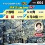 音多ステーションW(演歌)~小雪坂~(4曲入)