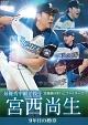 北海道日本ハムファイターズ 宮西尚生 最優秀中継ぎ投手 ホールド王への道