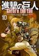 進撃の巨人 Before the fall (10)