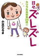 日々ズレズレ カツラ生活密着24時!!
