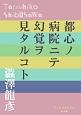 都心ノ病院ニテ幻覚ヲ見タルコト