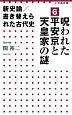 新史論/書き替えられた古代史 呪われた平安京と天皇家の謎 (6)