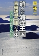古代史謎解き紀行 消えた海洋王国 吉備物部一族の正体 (4)