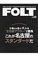 "FOLT ""本物""と""今""を楽しむ。男は【はみだし者】と言わ(13)"
