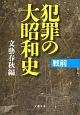 犯罪の大昭和史 戦前