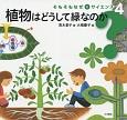 そもそもなぜをサイエンス 植物はどうして緑なのか (4)