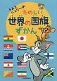 トムとジェリーのたのしい世界の国旗ずかん だいすき!トム&ジェリーわかったシリーズ