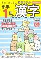 すみっコぐらし学習ドリル 小学1年の漢字 学習指導要領対応