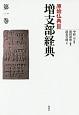 増支部経典 原始仏典3 (1)