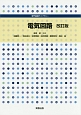 専門基礎ライブラリー 電気回路<改訂版>