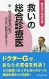 救いの総合診療医 希望の最新医療シリーズ 新・総合診療専門医が日本の医療を変える!