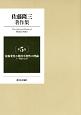 佐藤隆三著作集 技術変化と経済不変性の理論 リー群論の応用 (5)