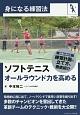 身になる練習法 ソフトテニス オールラウンド力を高める