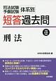 司法試験予備試験 体系別 短答過去問 刑法 平成29年